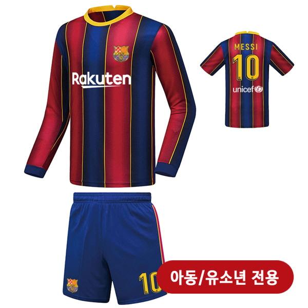 바르셀로나 홈형 20-21 축구유니폼 셋트 [풀마킹/번호/이니셜] <BR>★아동/유소년용★<BR>HTT41